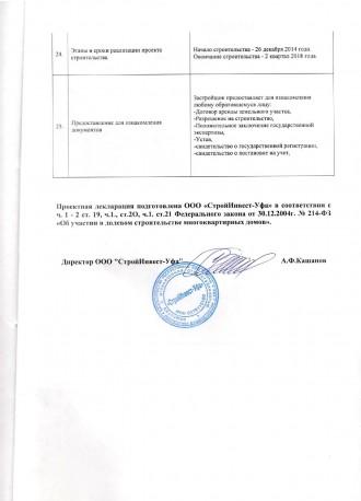 Изменения в проектную декларацию от 15.01.2015
