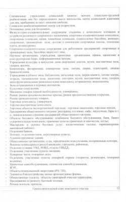 ГПЗУ Глумилино