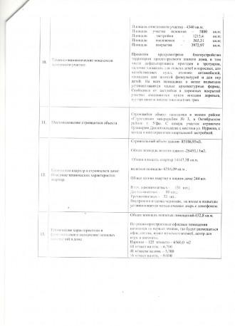 Проектная декларация