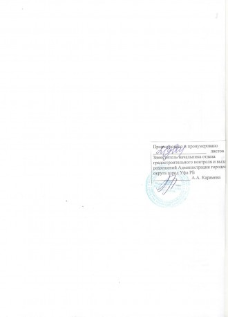 Разрешение на строительство СтройИнвест-Уфа продление до 30.04